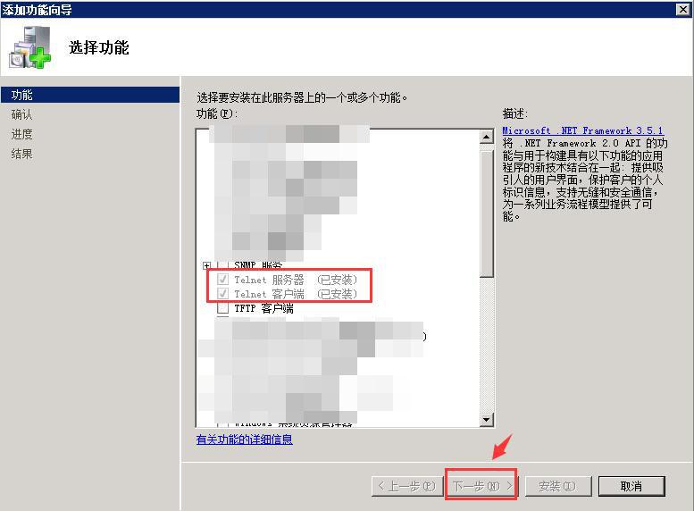 """将""""telnet客户端""""和""""telnet服务器""""勾上"""