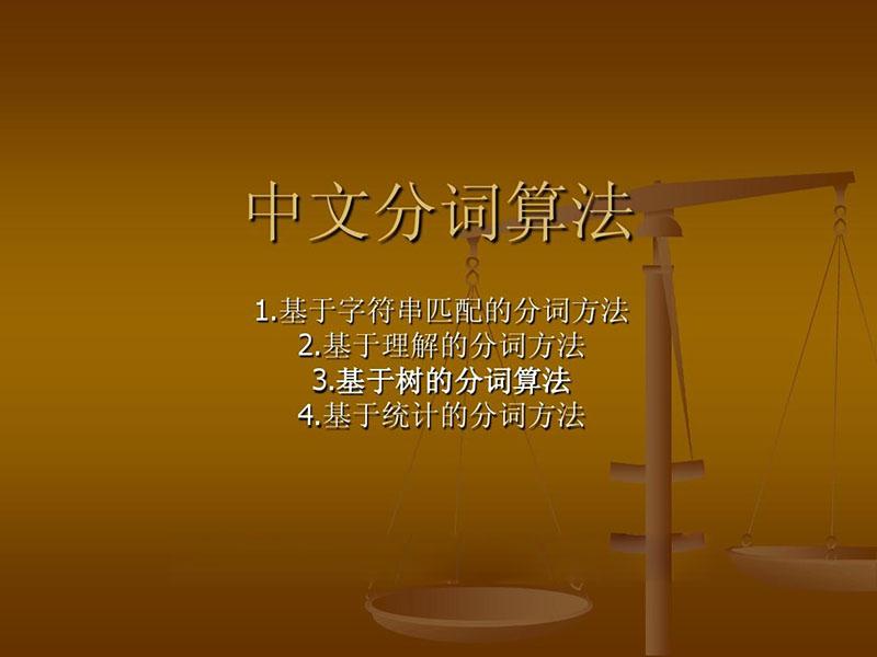 百度中文分词技术