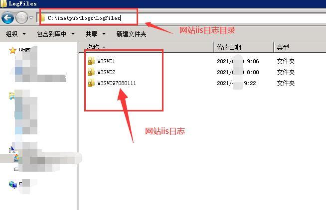 网站iis日志目录粘贴至电脑地址栏中
