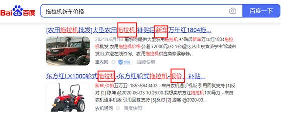 百度搜索拖拉机新车价格