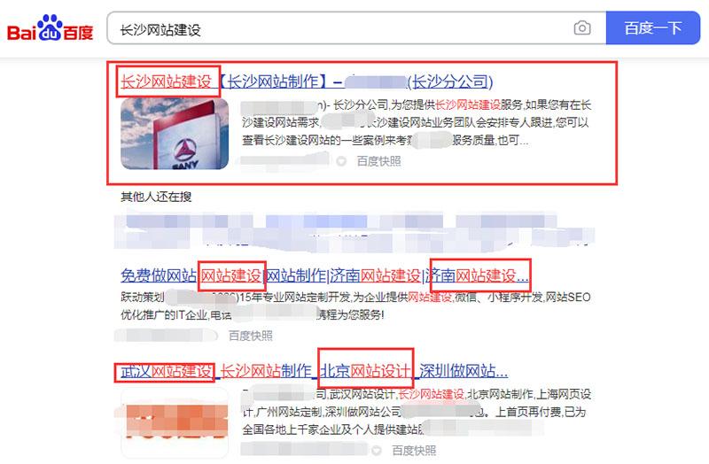 """百度搜索""""长沙网站建设"""""""