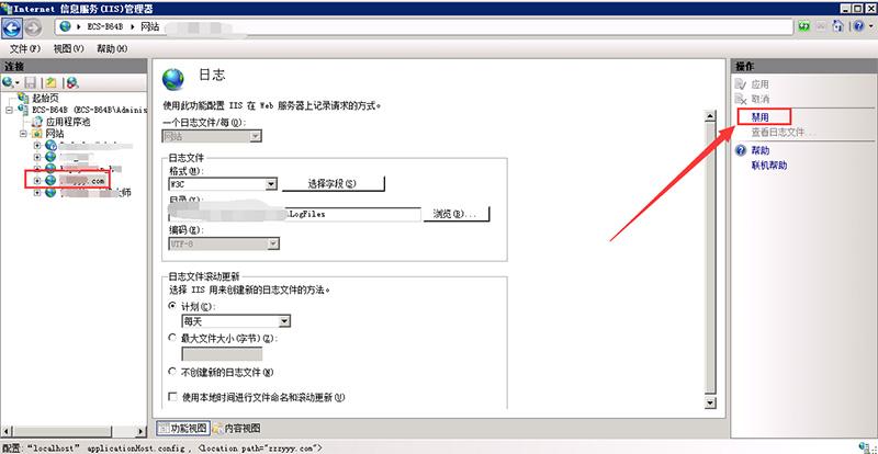 iis7.0取消记录网站IIS日志