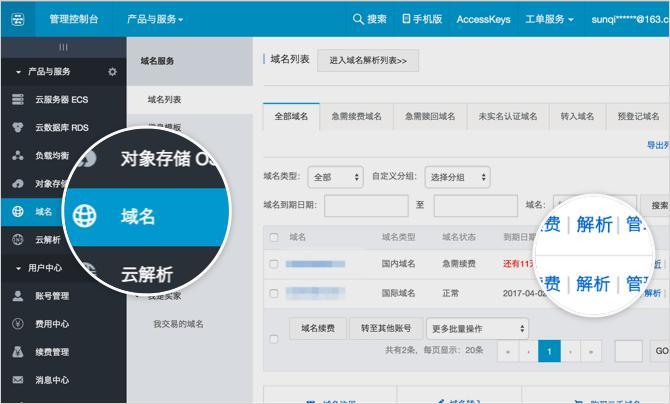 修改域名管理平台相关设置