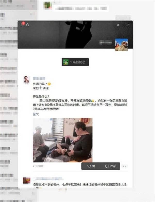 Windows微信电脑版朋友圈功能介绍