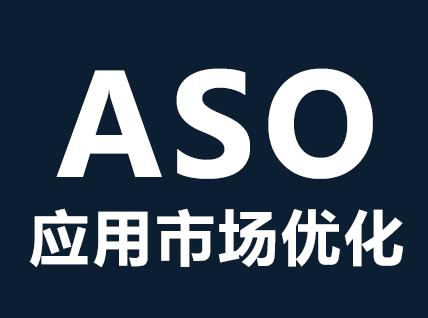 ASO优化是什么意思