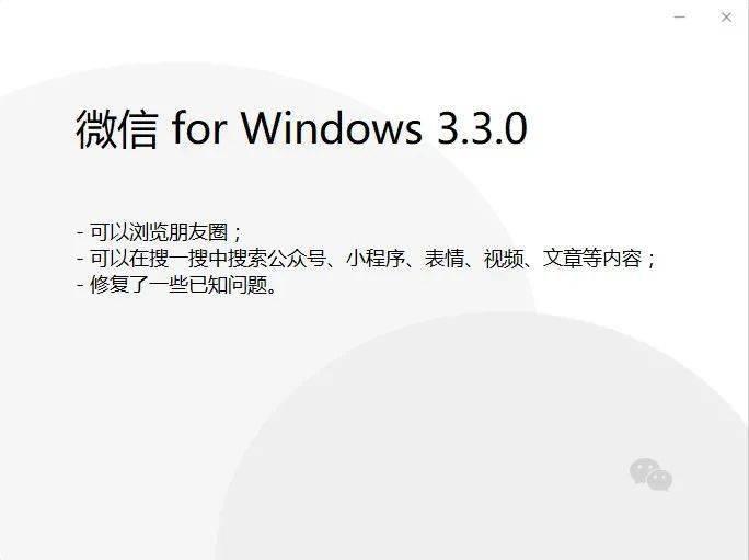 Windows系统微信电脑版朋友圈功能