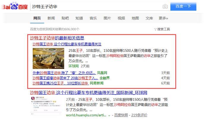 部分热门新闻百度搜索专门设置版块来显示这些内容