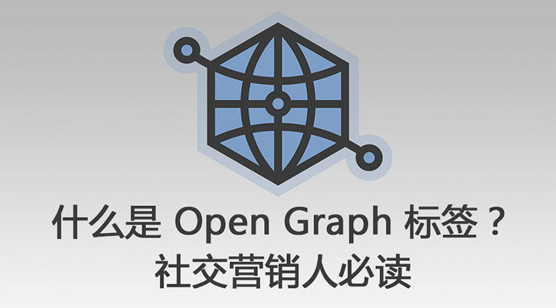 Open Graph协议