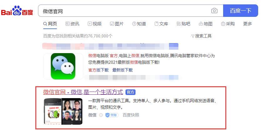 """百度搜索""""微信官网""""下载"""