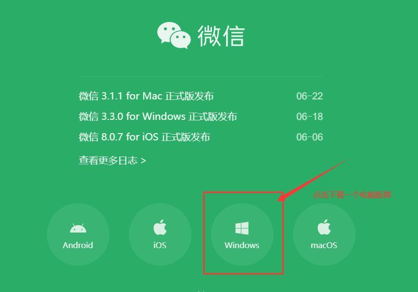 下载微信windows版本电脑软件