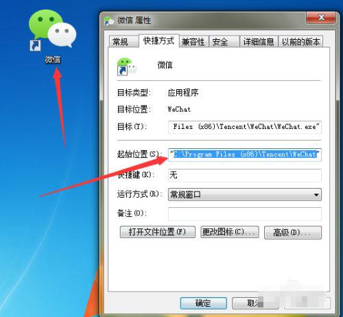 鼠标右键获取微信安装路径