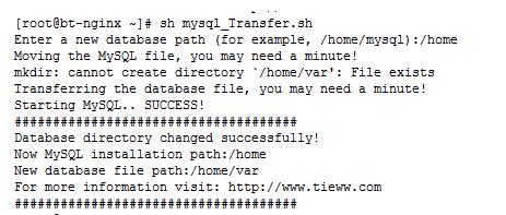 宝塔linux面板mysql数据库文件修改命令