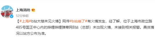 b站崩了,惊动上海消防