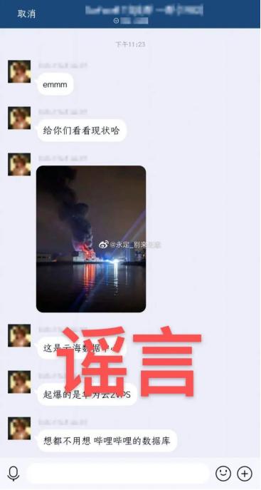 这一传言惊动了上海消防
