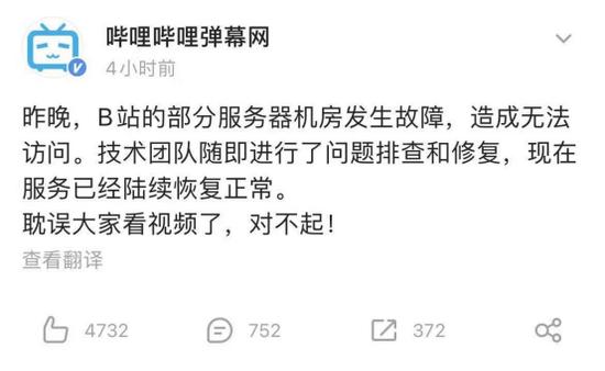 B站官方7月14日凌晨公由崩站原因