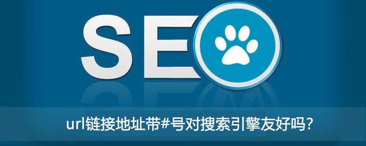 网站URL链接地址优化