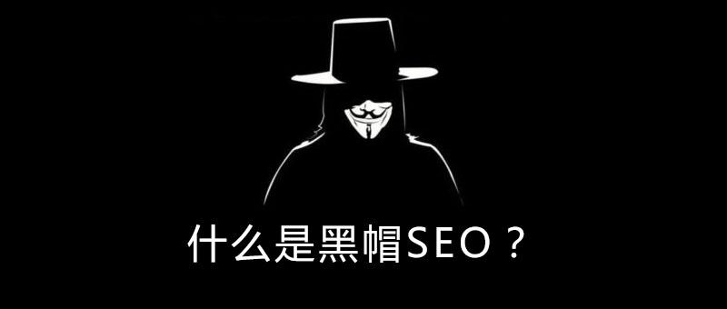 什么是黑帽SEO?