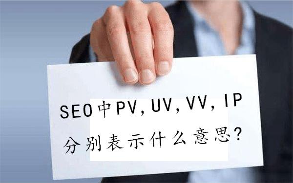 SEO中PV,UV,VV,IP分别表示什么意思
