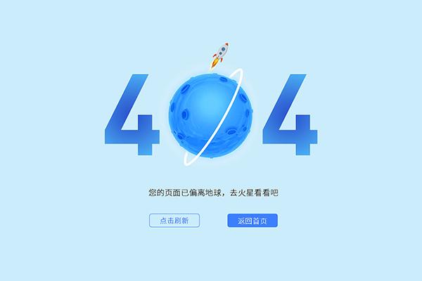 设置完成后宝塔(bt)面板自定义404错误页面