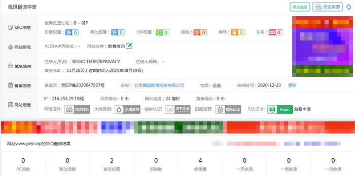 佩琪翻译学堂在线教育网站
