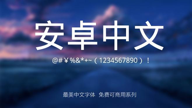 安卓中文字体