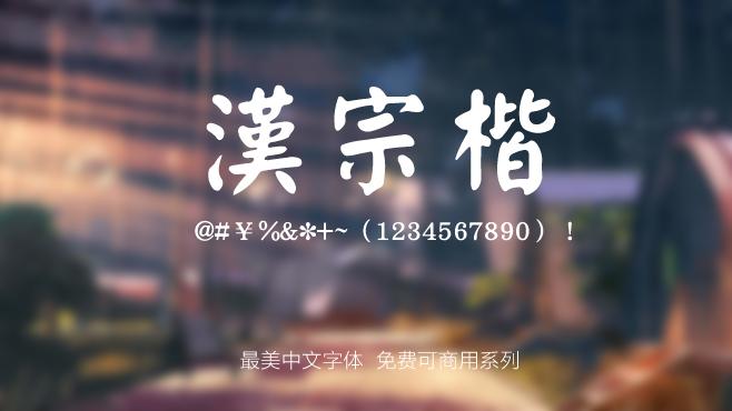 王汉宗标准楷体