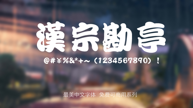 王汉宗勘亭字体