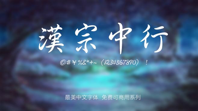 王汉宗中行字体
