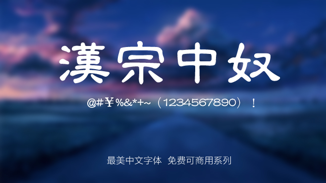 王汉宗中奴字体