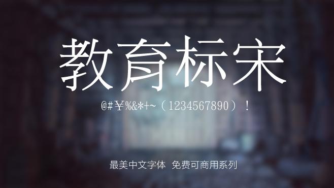 台湾教育部标准字体