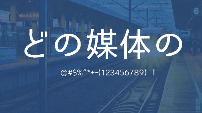 日本Smartfont免费商用字体