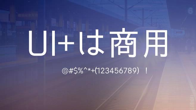 日本KanjyukuGothic免费商用字体