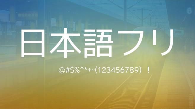 日本FLOPDESIGN-FONT免费商用字体