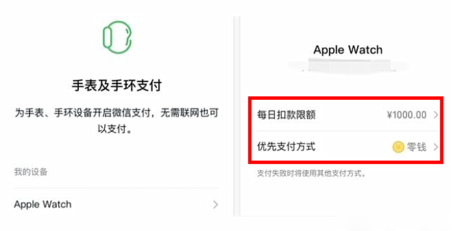 Apple Watch支持微信支付