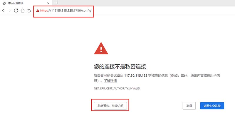 宝塔面板SSL证书不被浏览器信任