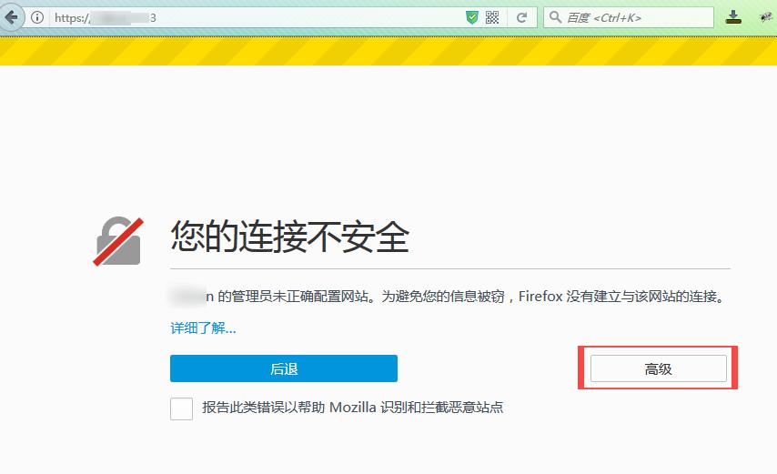 firefox/火狐浏览器提示链接不完全