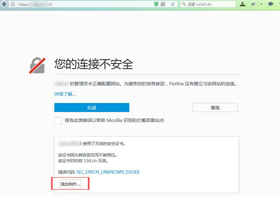 将此firefox/火狐浏览器链接添加到例外
