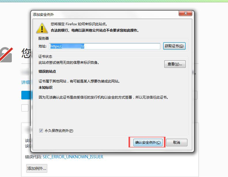 将firefox/火狐浏览器链接添加到安全例外选项