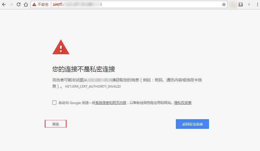 chrome谷歌浏览器提示链接不安全