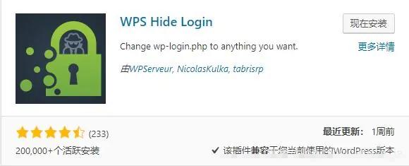 WPS Hide Login插件
