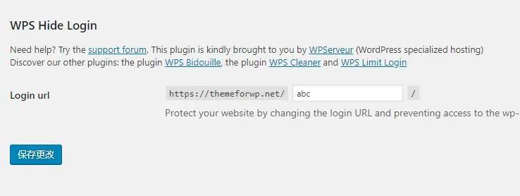 """wps hide login""后台登录入口地址修改界面"