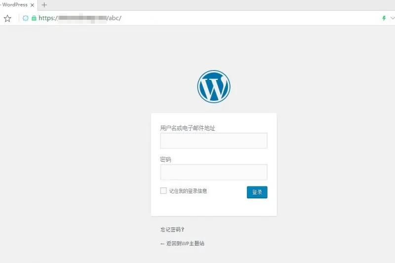 修改后的WordPress后台新登录地址