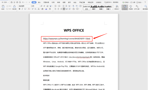 取消WPS文档自动设置的超链接