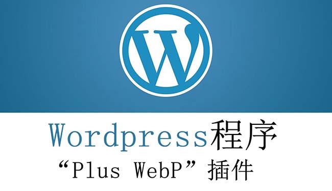 """Wordpress程序""""Plus WebP""""插件"""