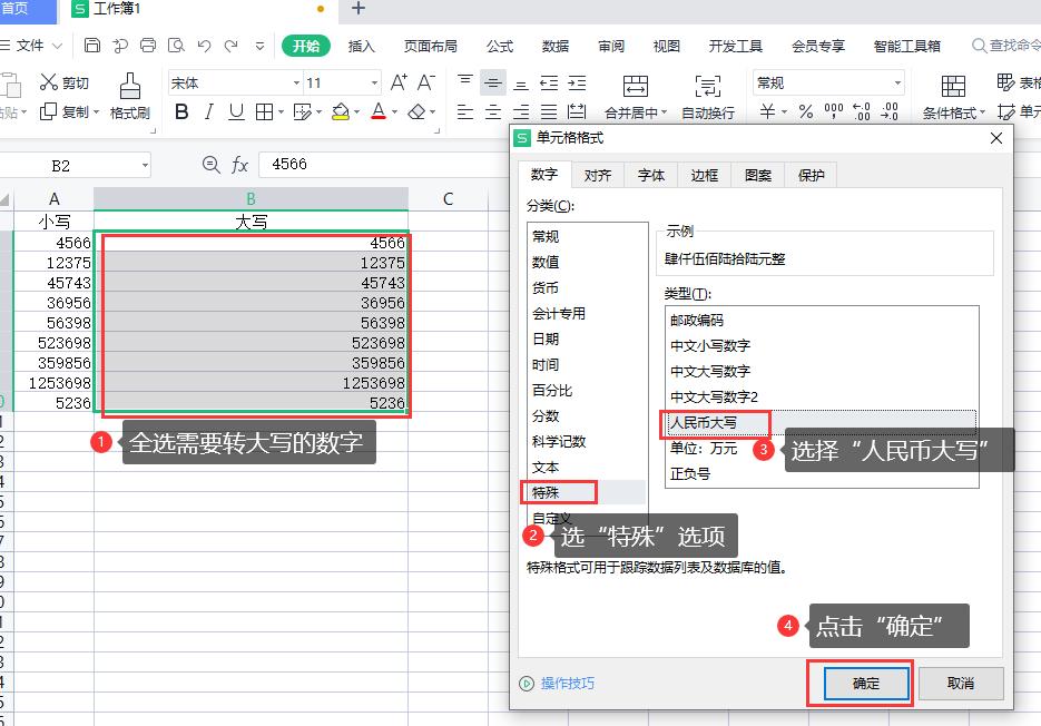 在WPS表格中将小写数字转换成大写数字