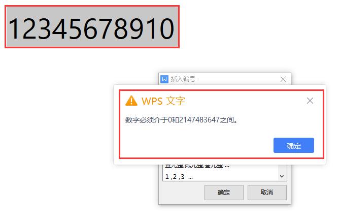 """警告信息框""""数字必须介于0和2147483647之间"""""""