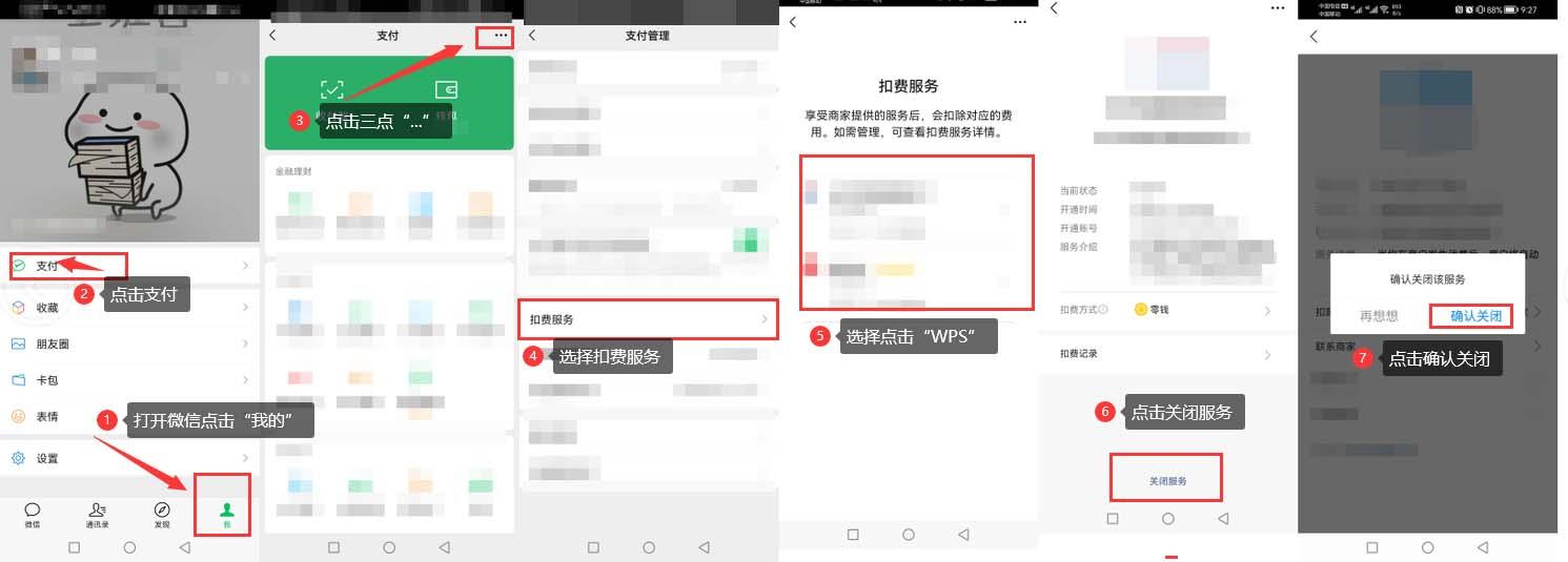 微信取消wps会员自动续费