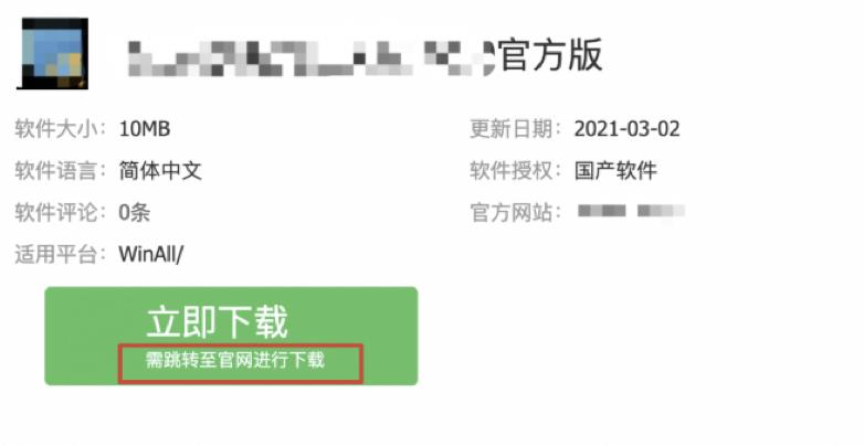 在下载按钮旁提前告知用户页面将进行跳转