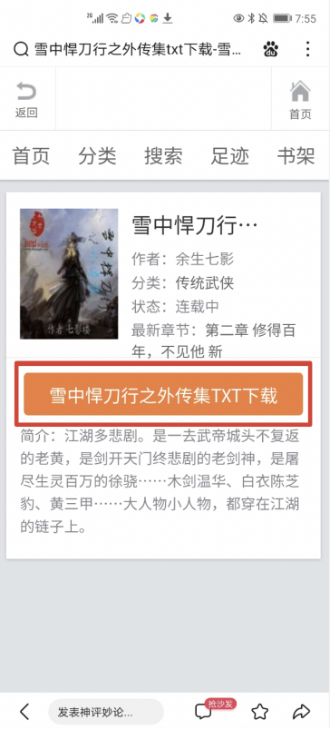 页面显示为小说下载