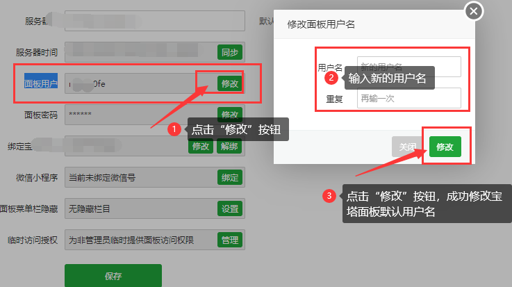 修改宝塔bt面板默认用户名